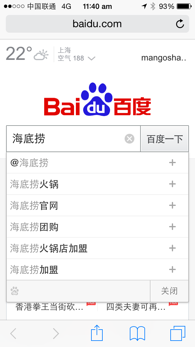 Baidu Launches O2O Solution with Search Implications-1