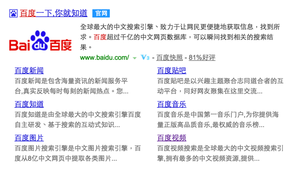 Baidu sitelinks checking